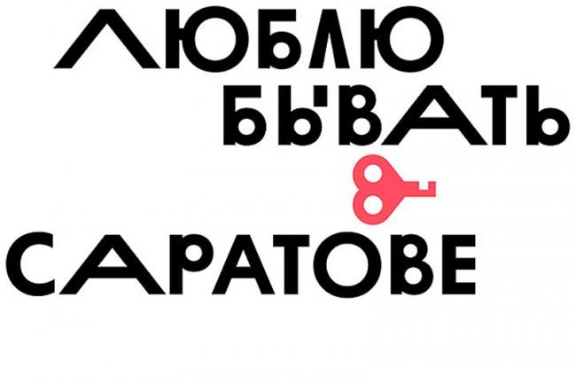 Люблю бывать в Саратове от Артемия Лебедева