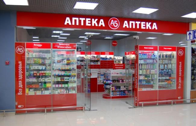аптекаА5