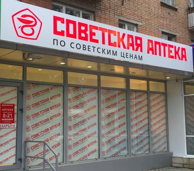 вывеска советской аптеки