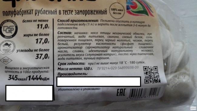 Пельмени без сои – упаковка