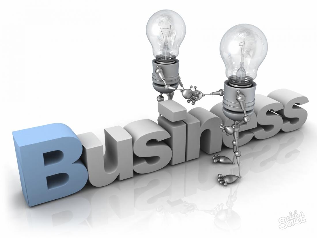 10 реальных возможностей открыть малый бизнес в 2014 году