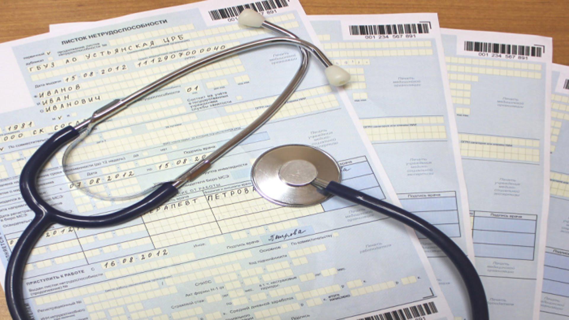 Как правильно рассчитывается больничный лист с примерами