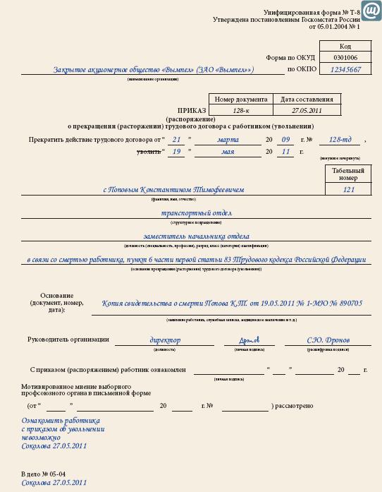 Скачать бланк заявления на выдачу иностранному гражданину патент