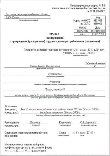 Образец приказа об увольнении за прогул