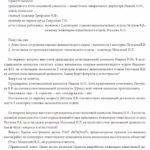 Протокол заседания аттестационной комиссии (первая страница)