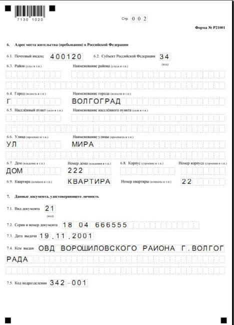 Лист 2 заявления р21001