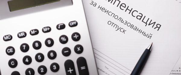 Расчёт компенсации за неиспользованный отпуск