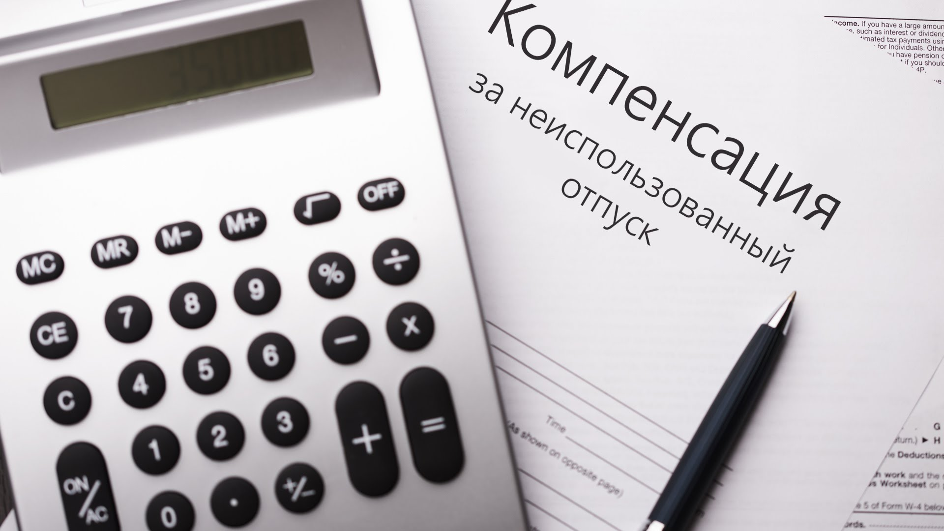 Компенсация за неиспользованный отпуск при увольнении: правила и порядок расчётов