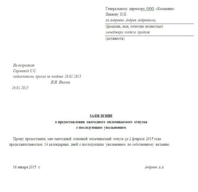 Заявление об увольнении с предоставлением отпуска