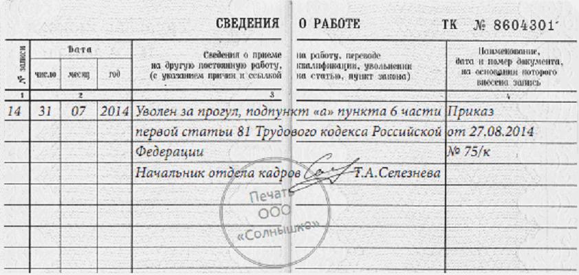 Образец записи в трудовой книжке об увольнении за прогул ндфл 3 как заполнить