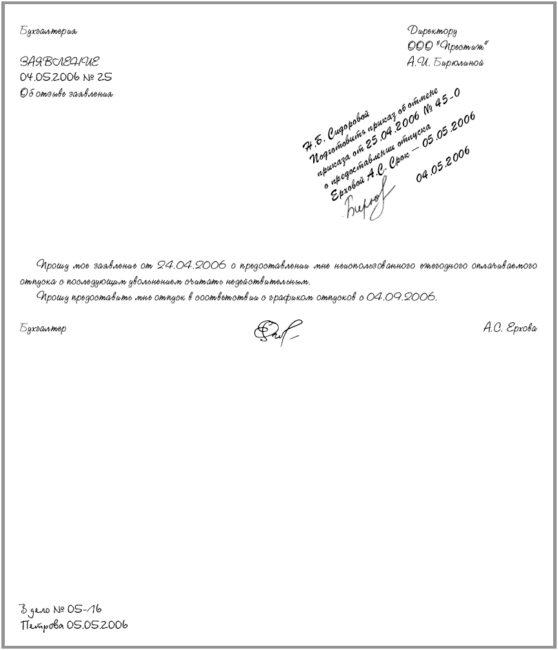 Заявление об отзыве предыдущего заявления, написанное до отпуска