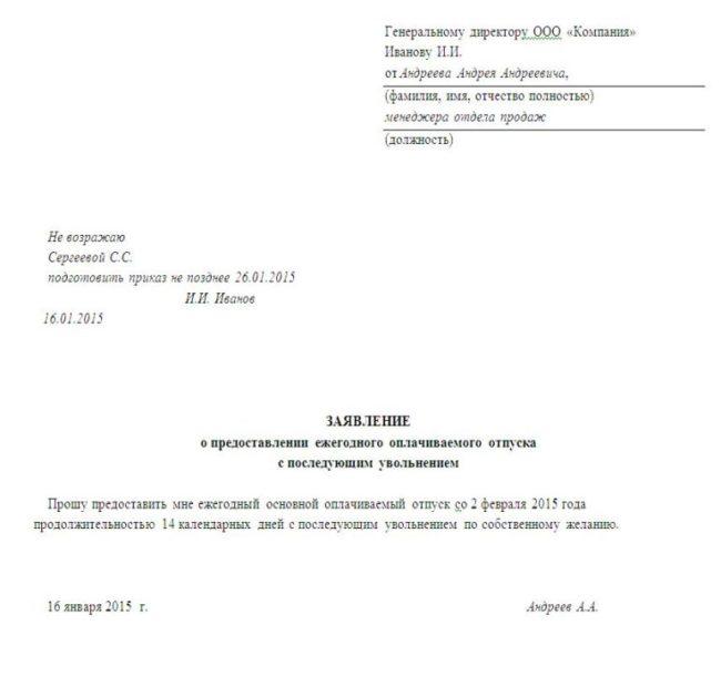 Заявление о предоставлении отпуска с последующим увольнением