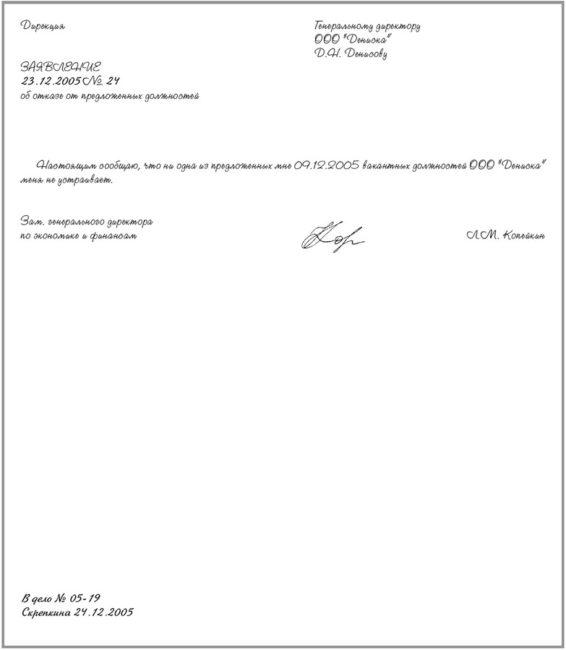 акт об отказе знакомиться с приказом увольнении