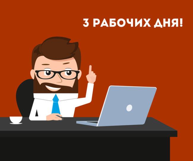 Работодатель