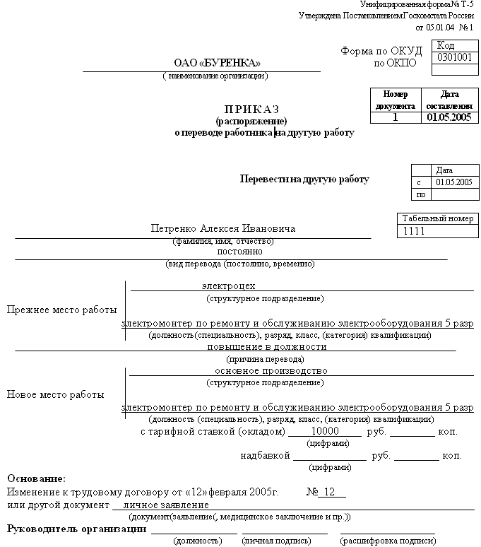 Образец приказа на увольнение в порядке перевода в другую организацию