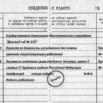 Пример записи в трудовой книжке