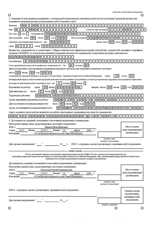 трудовой договор с иностранным гражданином бланк