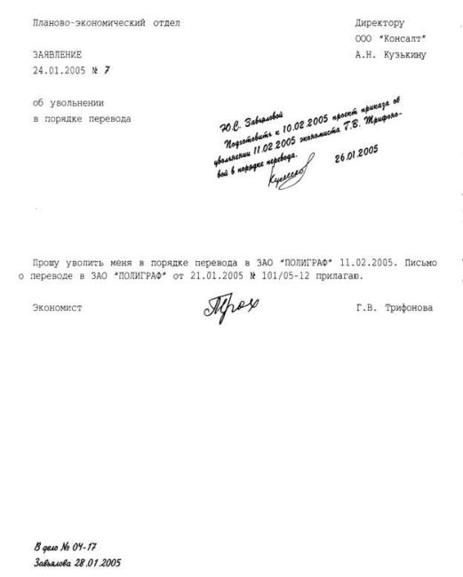 Заявление от работника об увольнении в порядке перевода