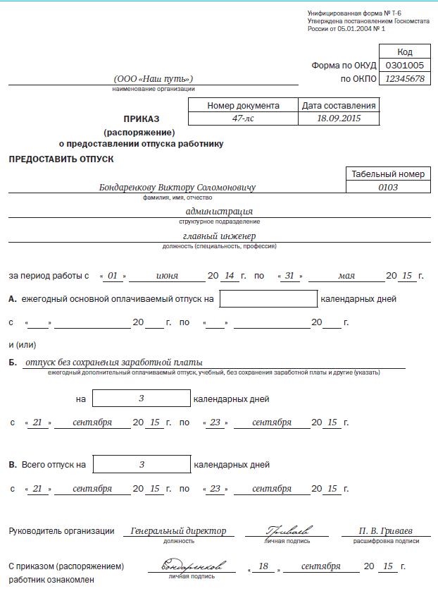 Образец заявление на вступление в члены жск
