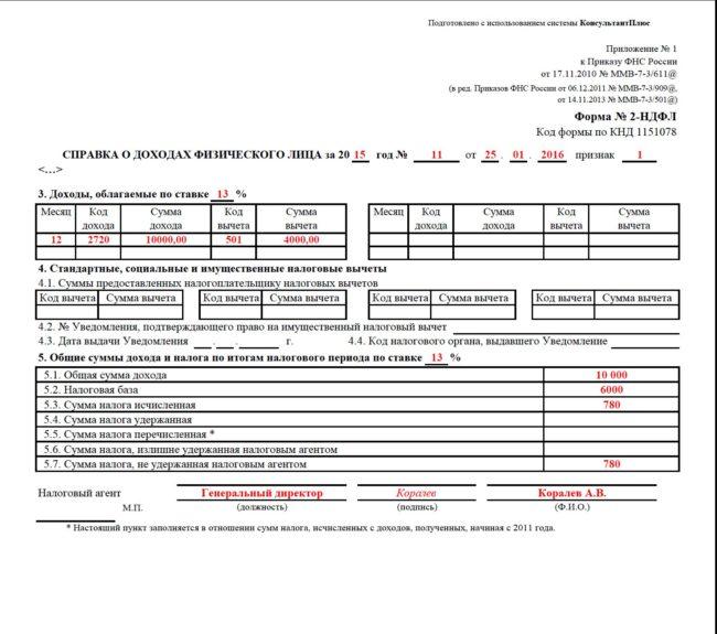 Справка для получения налоговых вычетов