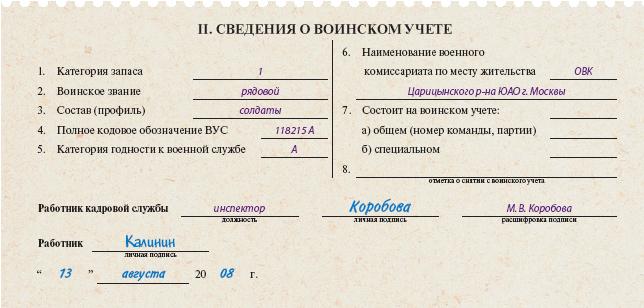 Сведения о воинском учёте в карточке Т-2