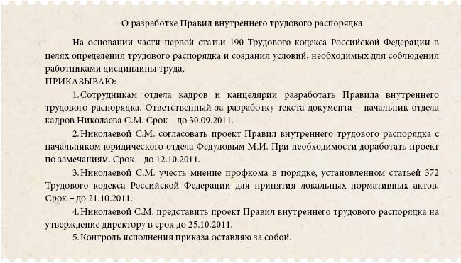 Текст приказа о разработке ПВТР