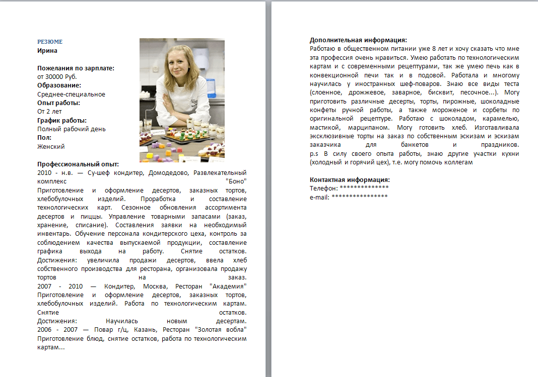 должностные инструкции повара столовой 4 разряда