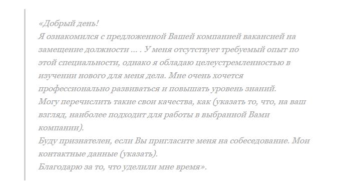 Cопроводительное письмо к резюме. Пример документа.