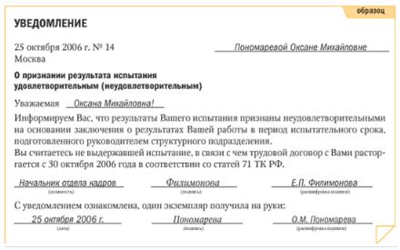 Уведомление сотруднику о непрохождении испытательного срока