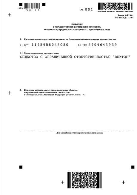 Лист 1 формы Р 13001