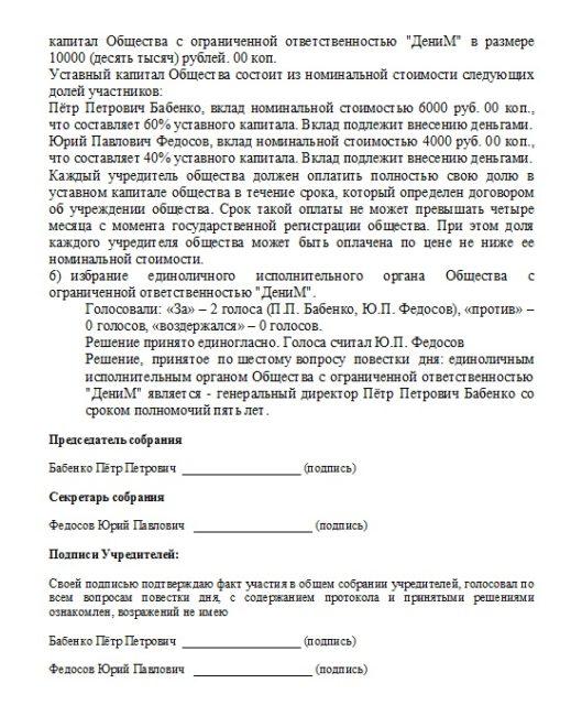 Образец оформления протокола собрания учредителей ООО