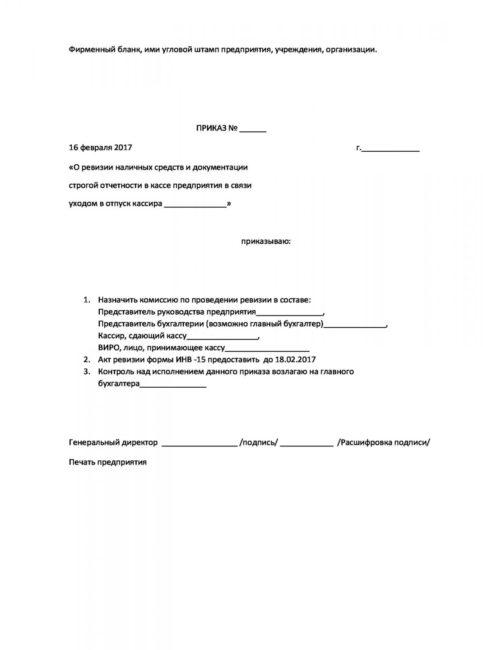 Образец приказа о назначении комиссии
