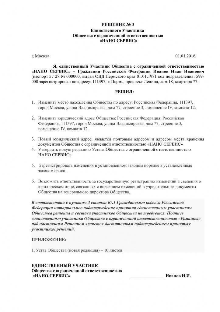 Порядок регистрации ооо юридический адрес скачать программу декларация 3 ндфл за 2019