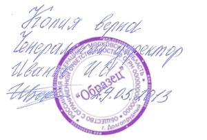 Образец удостоверения документа
