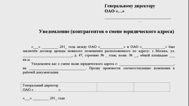Образец уведомления контрагентов ООО