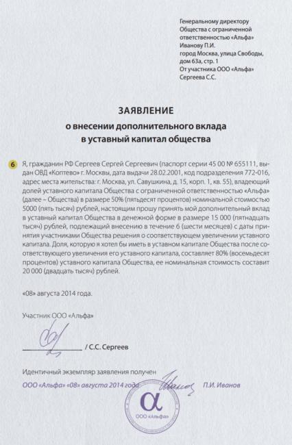 Образец заявления о внесении дополнительного уставного капитала в ООО
