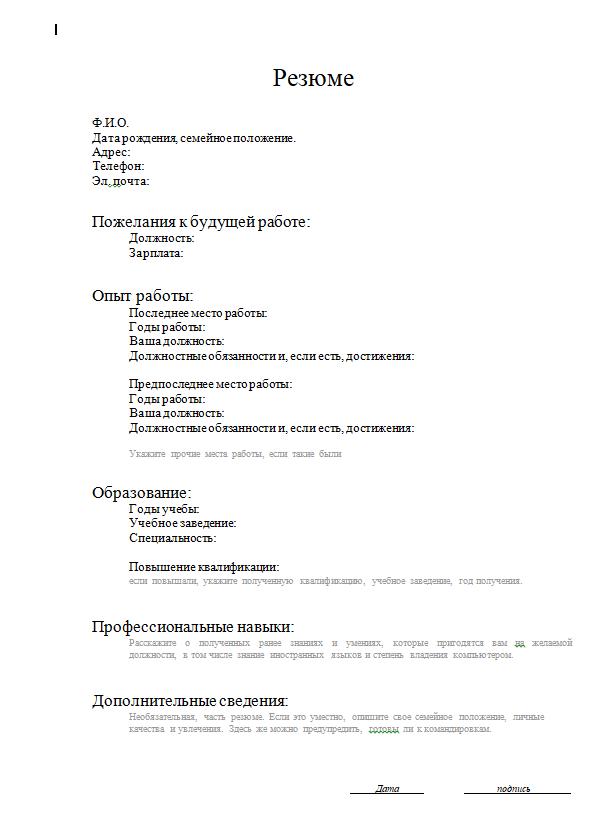 Образец резюме бухгалтера по заработной плате