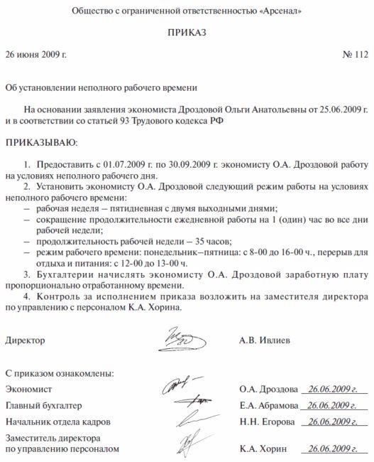 Приказ о новом режиме рабочего времени по ТК РФ