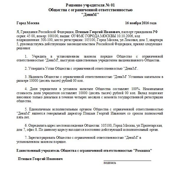 Решение участника о регистрации ооо для одного учредителя декларации 3 ндфл за 2019 год
