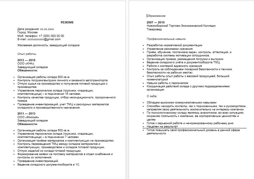 Как сделать резюме на работу без опыта работы 411