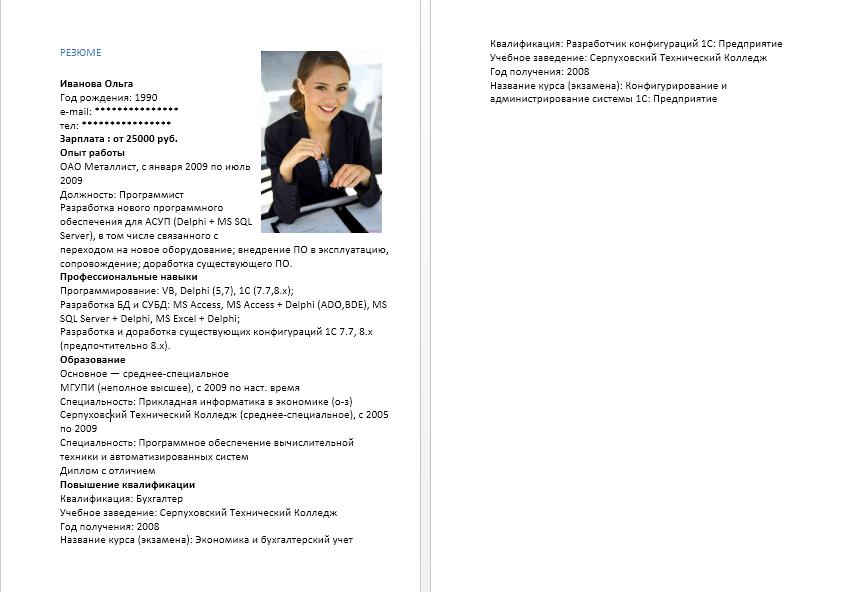Как сделать резюме на работу без опыта работы 851