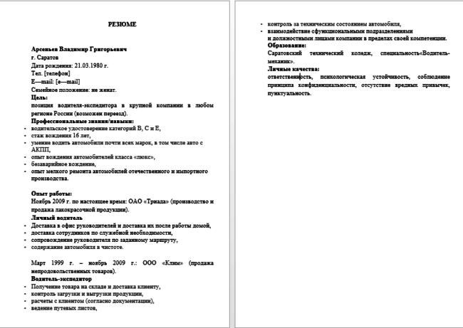 Пример резюме водителя-экпедитора