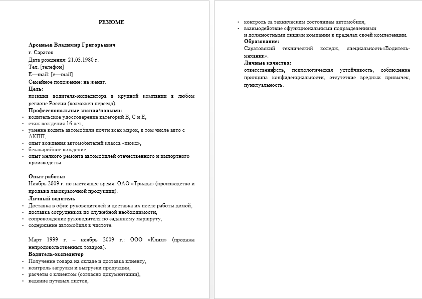 Образец Резюме на Работу Водителем