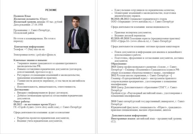 Образец резюме опытного юриста
