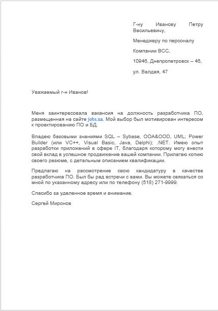 Идеальное сопроводительное письмо к резюме главного бухгалтера