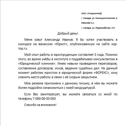 Как правильно написать письмо о расторжении договора оказания услуг?