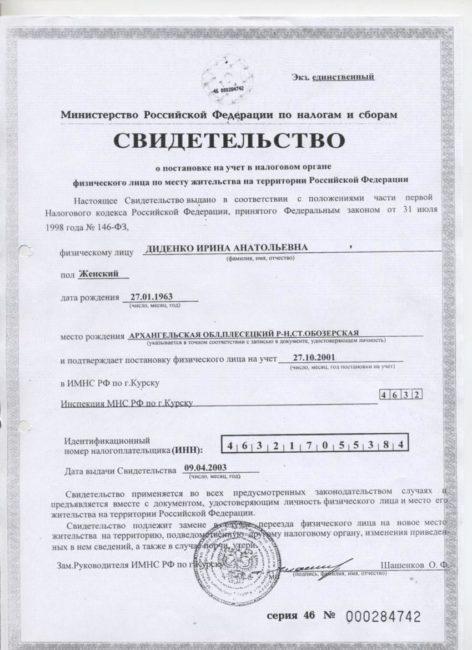 Пример свидетельства о поставке на учет в налоговом органе (ИНН)