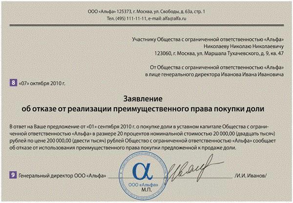 Смена единственного учредителя в ооо: образцы документов и.