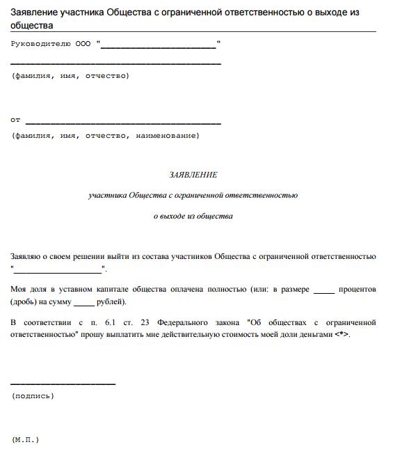 Пример заявления участника «Общества с ограниченной ответственностью» из состава учредителей