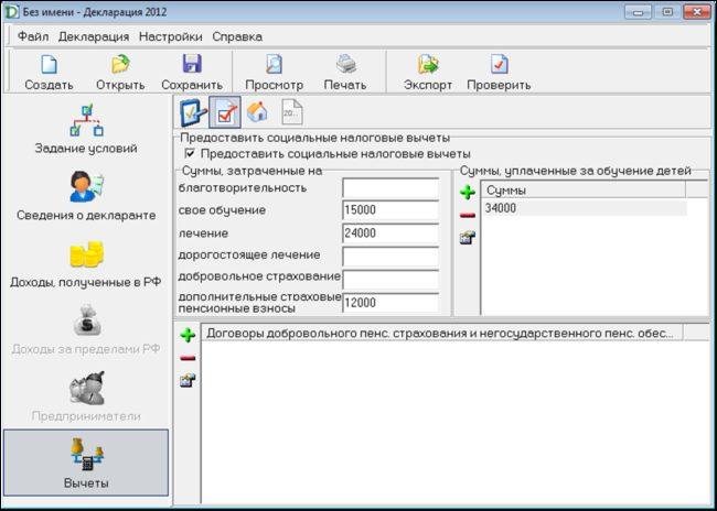 Программа для заполнения 3-НДФЛ